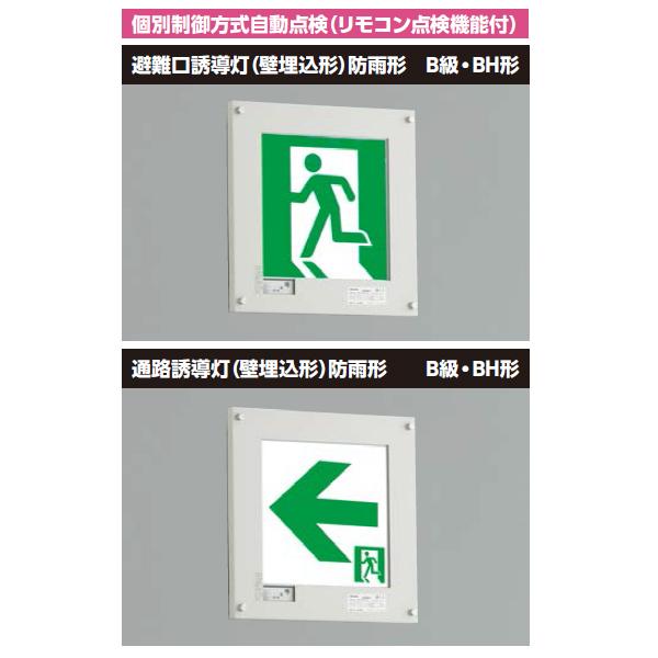 【FBK-42661N-LS17】東芝 LED誘導灯点 防雨形 壁埋込形 一般形(20分間) 片面灯 B級・BH形 表示板別 【TOSHIBA】
