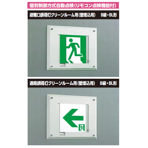 【FBK-20681N-LS17】東芝 LED誘導灯点 クリーンルーム用 壁埋込形 一般形(20分間) 片面灯 B級・BL形 表示板別 【TOSHIBA】