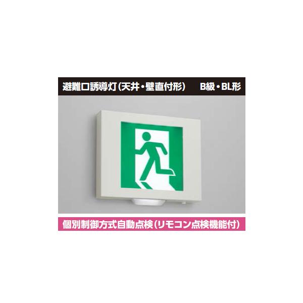 【FBK-20602XLN-LS17】東芝 LED誘導灯点 天井・壁直付天井吊下兼用形 長時間形(60分間) 両面灯 B級・BL形 表示板別 【TOSHIBA】