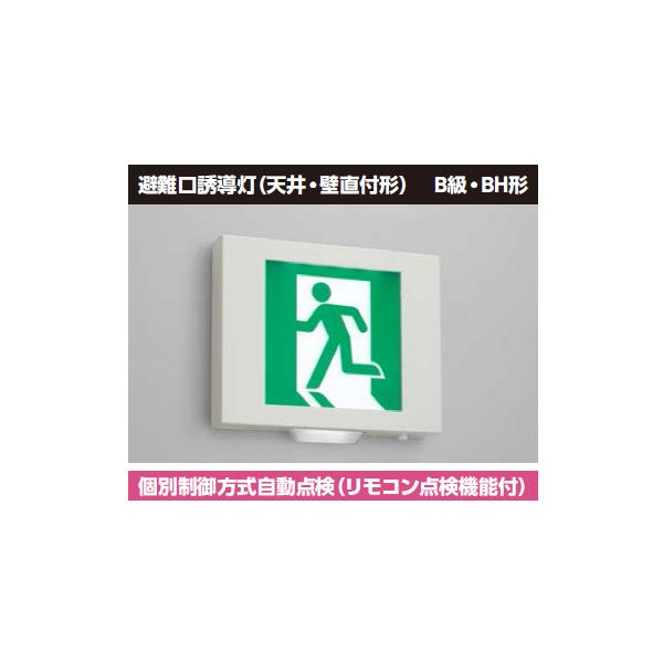 【FBK-42602XN-LS17】東芝 LED誘導灯点 天井・壁直付天井吊下兼用形 一般形(20分間) 両面灯 B級・BH形 表示板別 【TOSHIBA】
