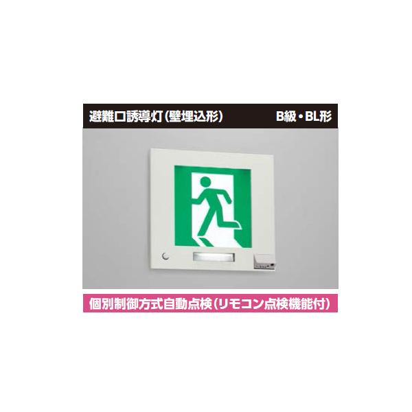 【FBK-20671XLN-LS17】東芝 LED誘導灯誘導音付加点滅形 壁埋込形 長時間形(60分間) 片面灯 B級・BL形 表示板別 【TOSHIBA】