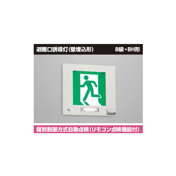 【FBK-42671XLN-LS17】東芝 LED誘導灯誘導音付加点滅形 壁埋込形 長時間形(60分間) 片面灯 B級・BH形 表示板別 【TOSHIBA】