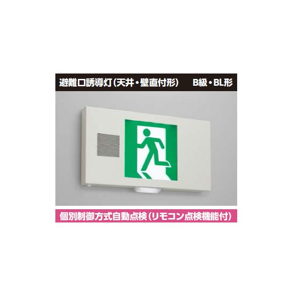 【FBK-20601VXLN-LS17】東芝 LED誘導灯誘導音付加点滅形 天井・壁直付形 長時間形(60分間) 片面灯 B級・BL形 表示板別 【TOSHIBA】