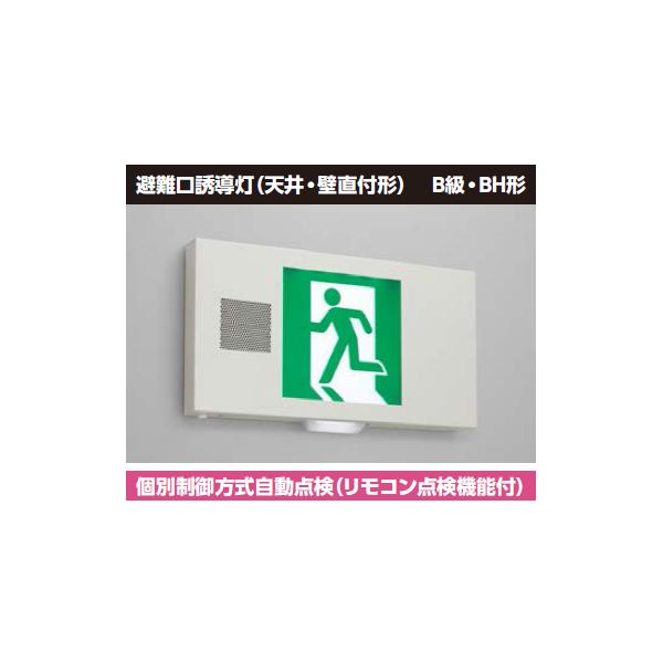 【FBK-42601VXLN-LS17】東芝 LED誘導灯誘導音付加点滅形 天井・壁直付形 長時間形(60分間) 片面灯 B級・BH形 表示板別 【TOSHIBA】