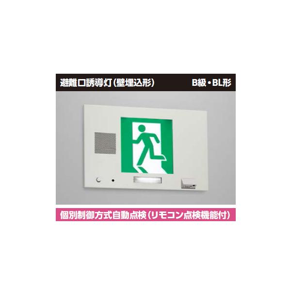 【FBK-20671VXLN-LS17】東芝 LED誘導灯誘導音付加点滅形 天井・壁直付天井吊下兼用形・壁埋込形 長時間形(60分間) 片面灯 B級・BL形