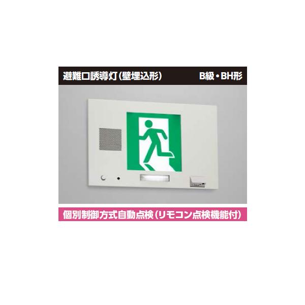 【FBK-42671VXN-LS17】東芝 LED誘導灯誘導音付加点滅形 天井・壁直付天井吊下兼用形・壁埋込形 一般形(20分間) 片面灯 B級・BH形