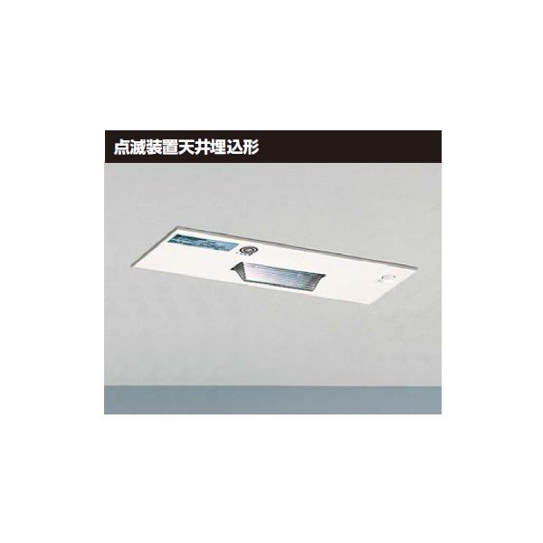 【XEF-5062MCF】東芝 LED誘導灯誘導音付加点滅形 点滅装置天井埋込形 煙感知器連動停止機能付 【TOSHIBA】