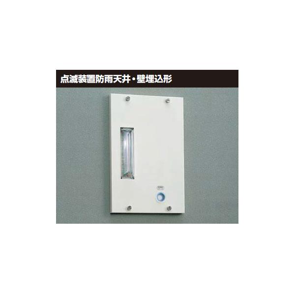 【XEF-5064W】東芝 LED誘導灯誘導音付加点滅形 防雨天井・壁埋込形 煙感知器連動停止機能付 【TOSHIBA】