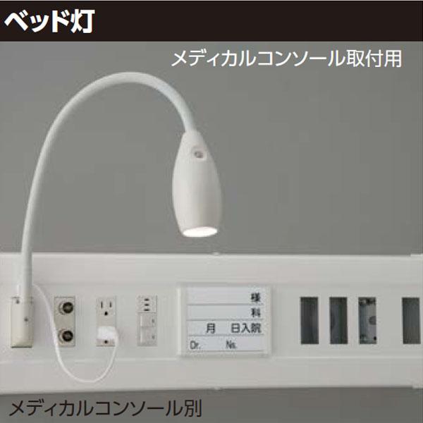【LEDA-21001MN-LS1】東芝 LEDベッド灯LED メディカルコンソール取付用 メディカルコンソール別 ビーム角:25° 【TOSHIBA】