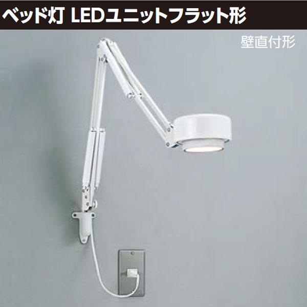 【LEDA-04004】東芝 ベッド灯 LEDユニットフラット形 壁直付形 【TOSHIBA】