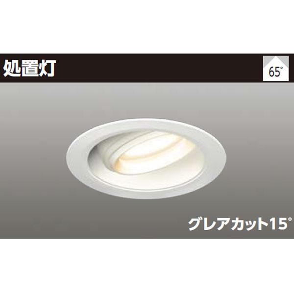 【LEDD-09313ML-LD9】東芝 LED処置灯(ユニバーサルダウンライト) LED一体形タイプ グレアカット15°電球色(相関色温度 3000K)