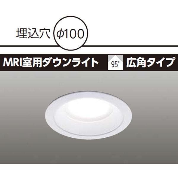 【LEDD-21111MN】東芝 MRI室用ダウンライト 95° 広角タイプ 電源ユニット別売 昼白色(相関色温度5000K) 【TOSHIBA】