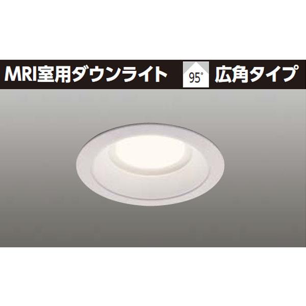 【LEDD-21111ML】東芝 MRI室用ダウンライト 95° 広角タイプ 電源ユニット別売 電球色(相関色温度3000K) 【TOSHIBA】