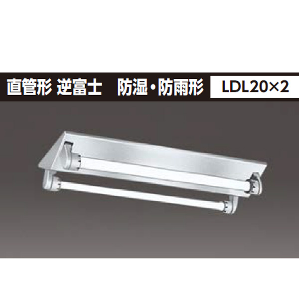【LET-22384-LS9】東芝 ステンレス防湿・防雨形 直管形LEDベースライト 【TOSHIBA】