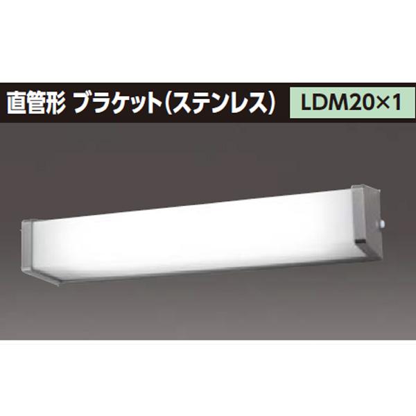 売却 LMT-21881-LS9+CO-2180 東芝 防湿 別倉庫からの配送 防雨形 ブラケット 直管形LEDベースライト TOSHIBA
