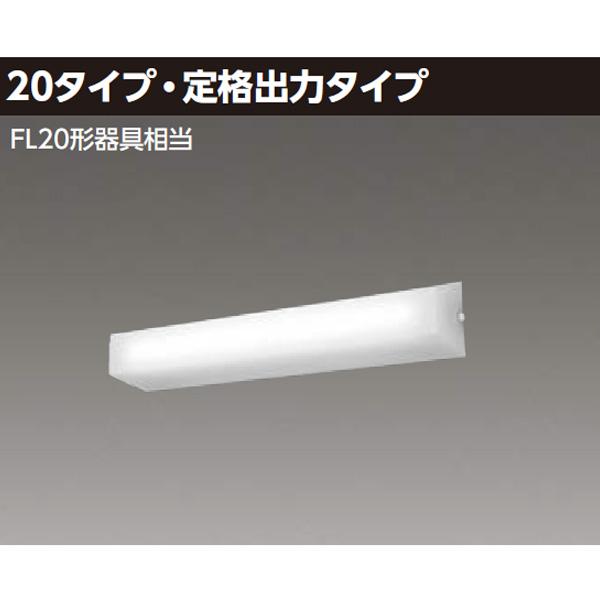 【LEDB-20940N-LS9】東芝 防湿・防雨形 一体形LEDブラケット 20タイプ・定格出力タイプ FL20形器具相当 【TOSHIBA】