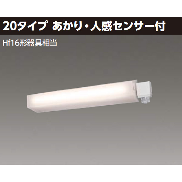 【LEDB-20952YL-LD9】東芝 防湿・防雨形 一体形LEDブラケット 20タイプ あかり・人感センサー付 【TOSHIBA】