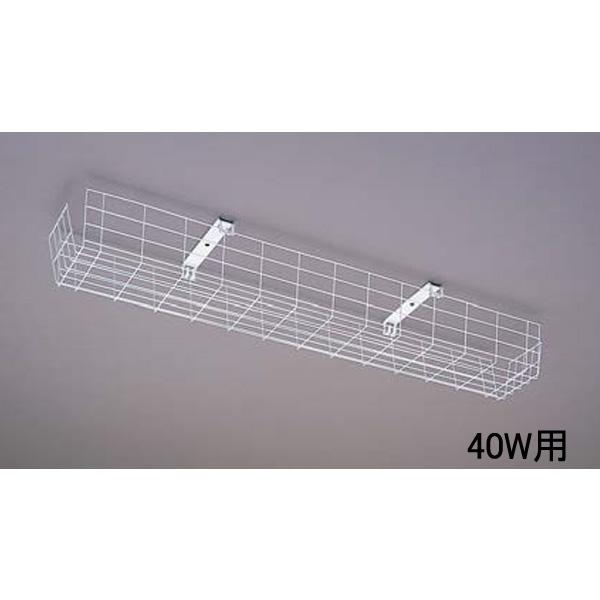 【FBG-41000】東芝 器具用部品・ガード 40W用 【TOSHIBA】