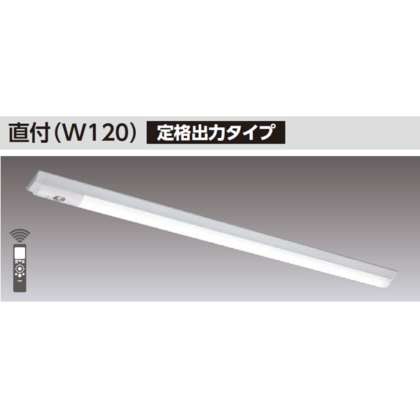 【LEKTJ412524D-LS9】東芝 TENQOOシリーズ 非常用照明器具 40タイプ直付(W120) 定格出力タイプ 一般タイプ