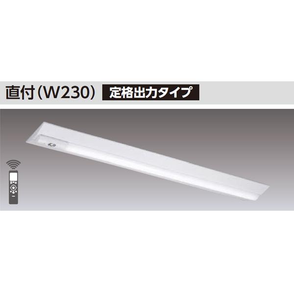 【LEKTJ423524W-LS9】東芝 TENQOOシリーズ 非常用照明器具 40タイプ直付(W230) 定格出力タイプ 一般タイプ Hf32×2定格出力相当 非調光