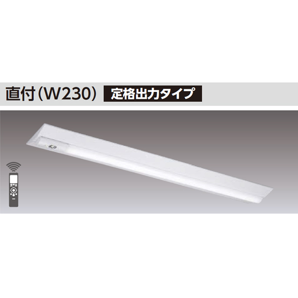 【LEKTJ423524L-LS9】東芝 TENQOOシリーズ 非常用照明器具 40タイプ直付(W230) 定格出力タイプ 一般タイプ Hf32×2定格出力相当 非調光