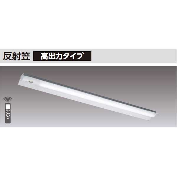 【LEKTS415524W-LS9】東芝 TENQOOシリーズ 非常用照明器具 40タイプ反射笠 高出力タイプ 一般タイプ Hf32×2定格出力相当 非調光
