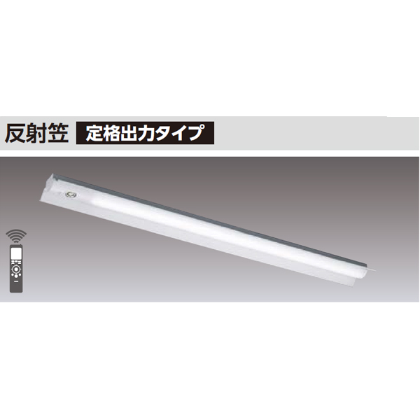 【LEKTJ415524W-LS9】東芝 TENQOOシリーズ 非常用照明器具 40タイプ反射笠 定格出力タイプ 一般タイプ Hf32×2定格出力相当 非調光