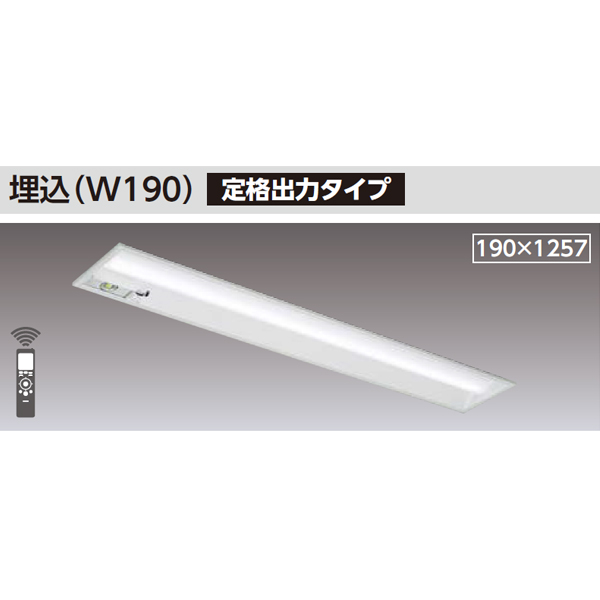 【LEKRJ419404W-LS9】東芝 TENQOOシリーズ 非常用照明器具 40タイプ埋込(W190) 定格出力タイプ 一般タイプ