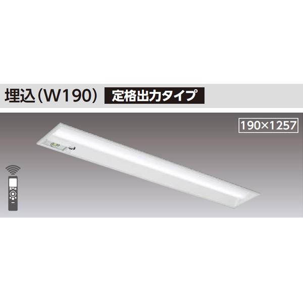 【LEKRJ419254WW-LS9】東芝 TENQOOシリーズ 非常用照明器具 40タイプ埋込(W190) 定格出力タイプ 一般タイプ