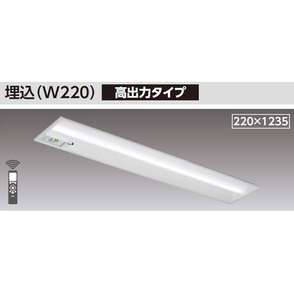 【LEKRS422524WW-LS9】東芝 TENQOOシリーズ 非常用照明器具 40タイプ埋込(W220) 高出力タイプ 一般タイプ Hf32×2定格出力相当 非調光