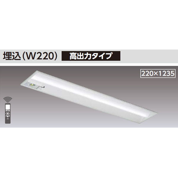 【LEKRS422254D-LS9】東芝 TENQOOシリーズ 非常用照明器具 40タイプ埋込(W220) 高出力タイプ 一般タイプ Hf32×1定格出力相当 非調光