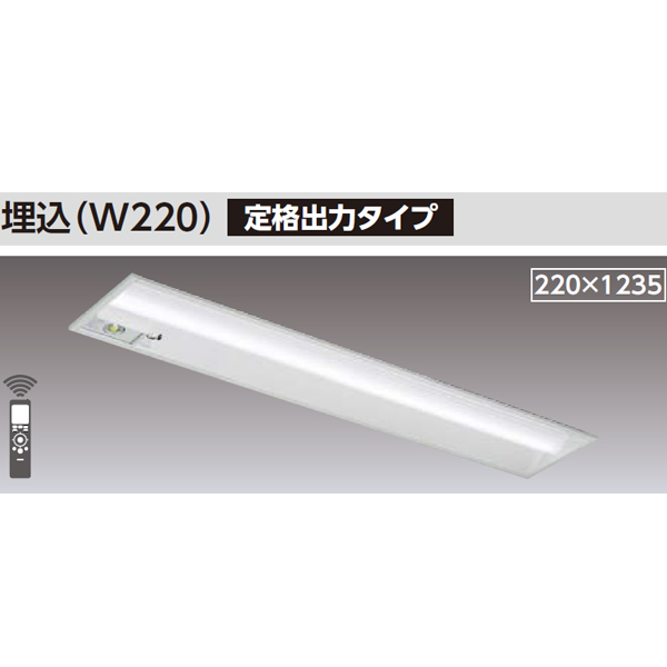 【LEKRJ422404W-LS9】東芝 TENQOOシリーズ 非常用照明器具 40タイプ埋込(W220) 定格出力タイプ 一般タイプ FLR40×2省電力タイプ 非調光