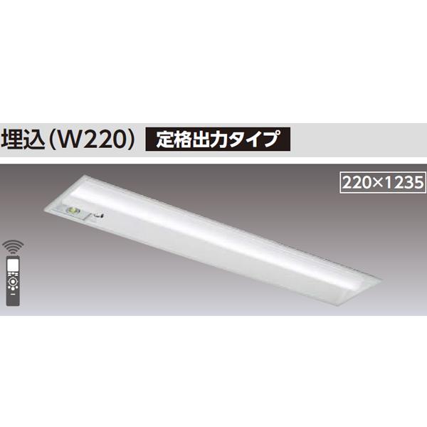 【LEKRJ422204W-LS9】東芝 TENQOOシリーズ 非常用照明器具 40タイプ埋込(W220) 定格出力タイプ 一般タイプ FLR40×1省電力タイプ 非調光