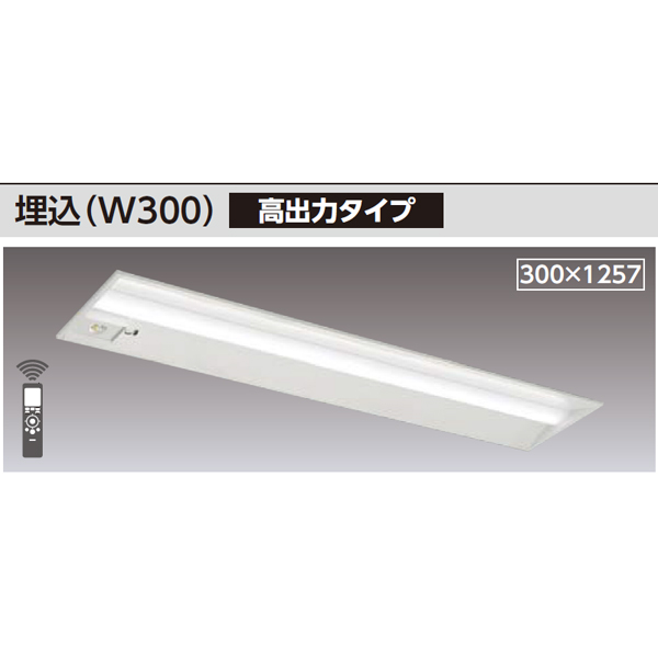 【LEKRS430254WW-LS9】東芝 TENQOOシリーズ 非常用照明器具 40タイプ埋込(W300) 高出力タイプ 一般タイプ Hf32×1定格出力相当 非調光