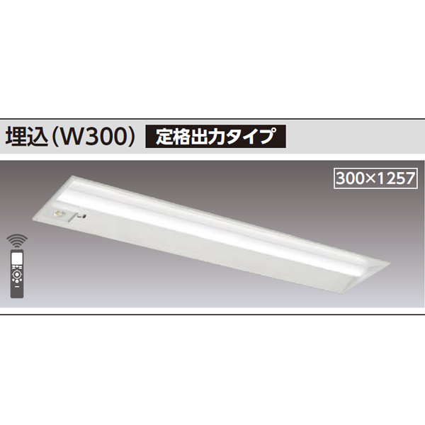 【LEKRJ430524HN-LS9】東芝 TENQOOシリーズ 非常用照明器具 40タイプ埋込(W300) 定格出力タイプ ハイグレード