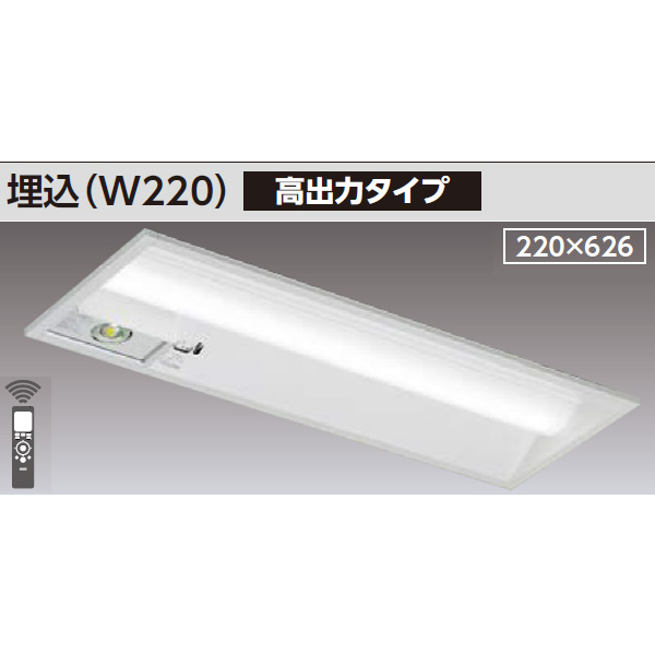 【LEKRS222164N-LS9】東芝 TENQOOシリーズ 非常用照明器具 20タイプ埋込(W220) 高出力タイプ 一般タイプ FL20×2相当 非調光