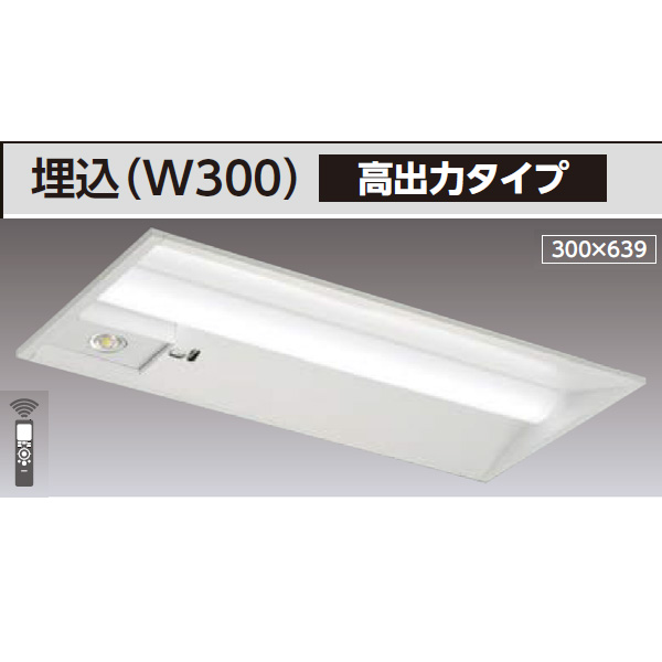 【LEKRS230164W-LS9】東芝 TENQOOシリーズ 非常用照明器具 20タイプ埋込(W300) 高出力タイプ 一般タイプ FL20×2相当 非調光