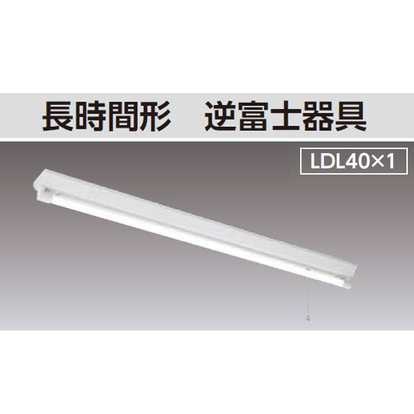 【LEDTS-41306LM-LS9】東芝 直管LED 非常用照明器具 40タイプ 長時間形 逆富士器具 Sタイプ 非常時定格光束3800lm×45%点灯ランプ付非調光