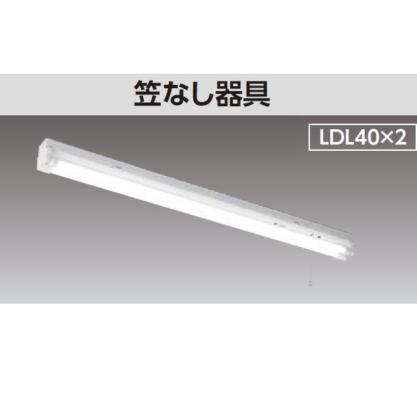 【LEDTJ-42007M-LS9】東芝 直管LED 非常用照明器具 40タイプ 笠なし器具 Jタイプ非常時定格光束2500lm×50%点灯ランプ付非調光