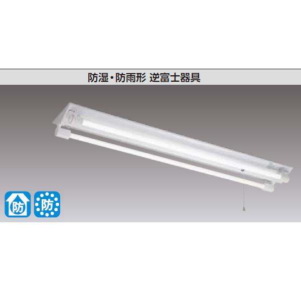 【LEDTS-42386M-LS9】東芝 直管LED 非常用照明器具 防湿・防雨形 40タイプ 防湿・防雨形 逆富士器具