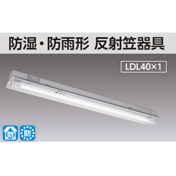 【LEDTJ-41187K-LS9】東芝 直管LED 非常用照明器具 防湿・防雨形 40タイプ 防湿・防雨形 反射笠器具