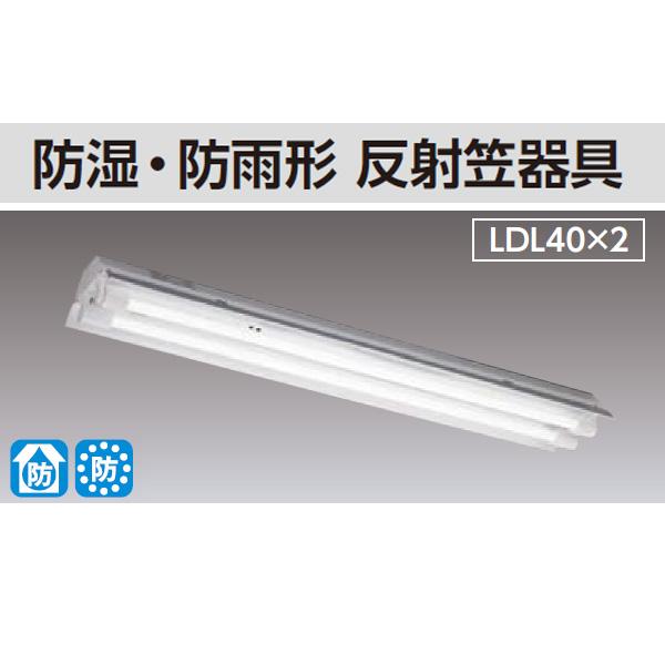 【LEDTS-42187K-LS9】東芝 直管LED 非常用照明器具 防湿・防雨形 40タイプ 防湿・防雨形 反射笠器具