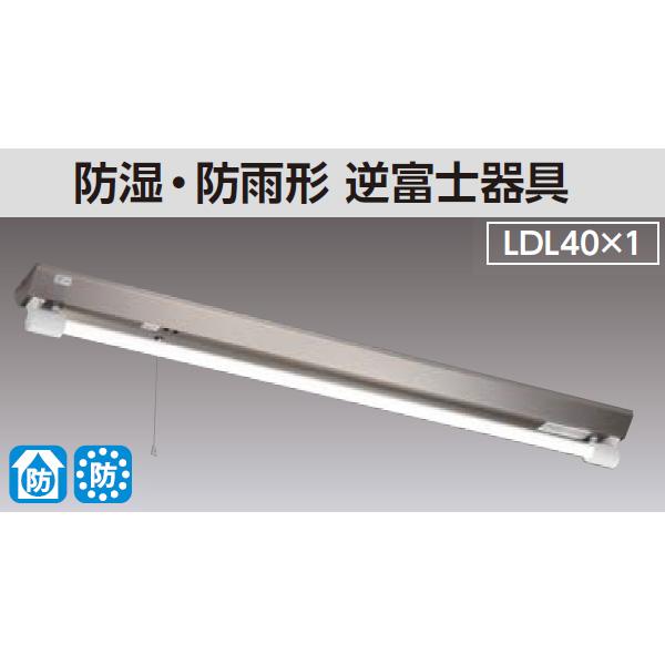 【LEDTS-41384M-LS9】東芝 直管LED 非常用照明器具 防湿・防雨形(ステンレス) 40タイプ 防湿・防雨形 逆富士器具 Sタイプ