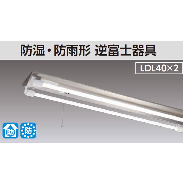 【LEDTS-42384M-LS9】東芝 直管LED 非常用照明器具 防湿・防雨形(ステンレス) 40タイプ 防湿・防雨形 逆富士器具 Sタイプ