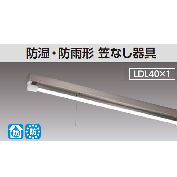 【LEDTS-41083M-LS9】東芝 直管LED 非常用照明器具 防湿・防雨形(ステンレス) 40タイプ 防湿・防雨形 笠なし器具 Sタイプ