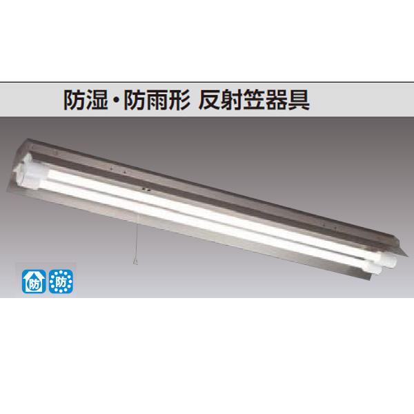 【LEDTS-42183M-LS9】東芝 直管LED 非常用照明器具 防湿・防雨形(ステンレス) 40タイプ 防湿・防雨形 反射笠器具 Sタイプ