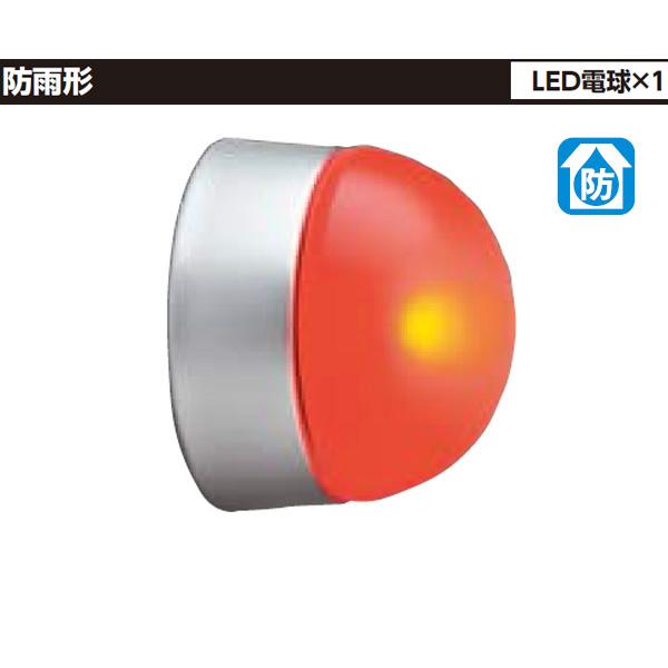 【IEM-2256N】東芝 LED進入口赤色灯 非常時 豆球(2.5V0.5A)2灯点灯 防雨形 【TOSHIBA】