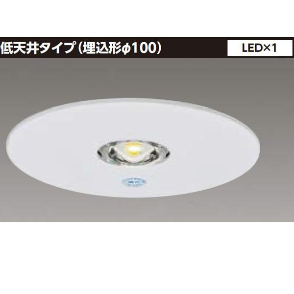 【LEDDM50102】東芝 LED電源別置形 非常用照明器具 低天井タイプ(埋込形φ100) LED×1 【TOSHIBA】