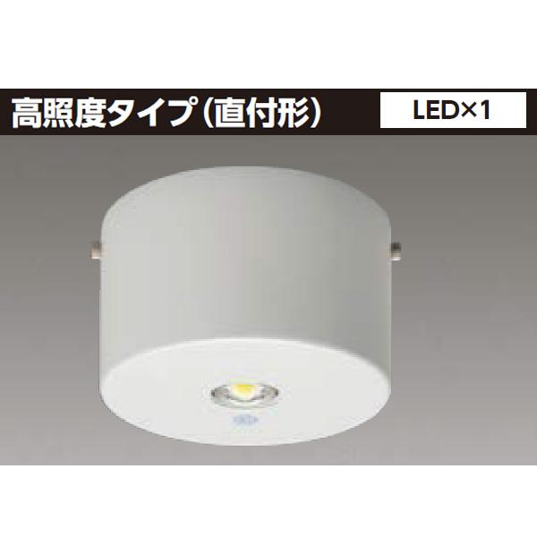 【LEDGM10100】東芝 LED電源別置形 非常用照明器具 高照度タイプ(直付形) LED×1 【TOSHIBA】