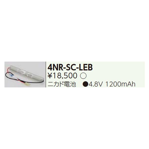 【4NR-SC-LEB】東芝 誘導灯・非常用照明器具 交換電池 【TOSHIBA】